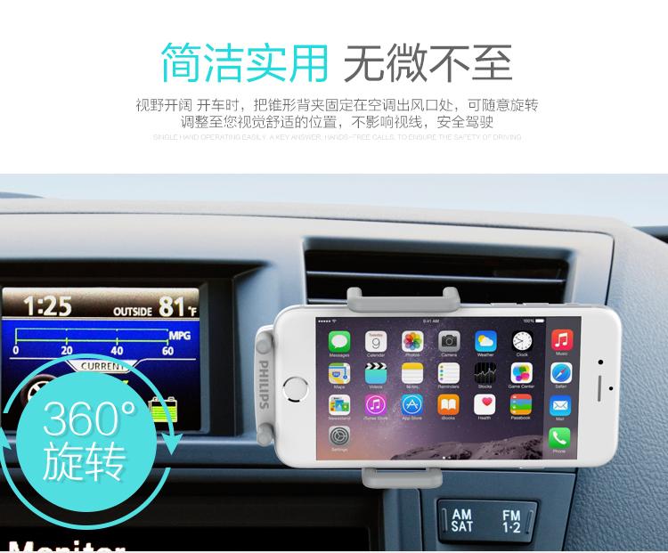 飞利浦 DLK35001 多功能手机支架夹式适用于车载/桌面...-0418商城